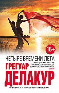 Грегуар Делакур -Четыре времени лета