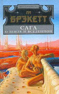 Ли Дуглас Брэкетт - Не-люди