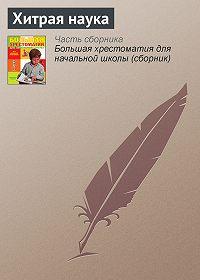 Народное творчество, Русские народные сказки - Хитрая наука