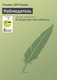 Татьяна 100 Рожева -Наблюдатель