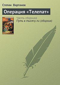 Степан  Вартанов -Операция «Телепат»