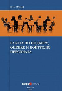 Юрий Александрович Лукаш -Работа по подбору, оценке и контролю персонала