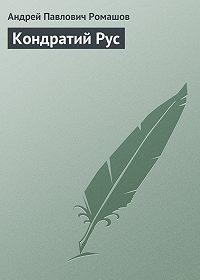 Андрей Ромашов - Кондратий Рус