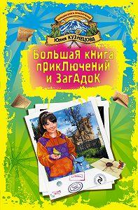 Юлия Кузнецова -Письмо от желтой канарейки