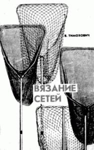 Виталий Тимохович - Вязание сетей. Практическое руководство для рыболова