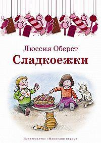 Люссия Оберст -Сладкоежки (сборник)