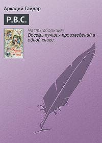 Аркадий Гайдар -Р.В.С.