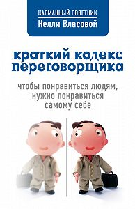 Нелли Власова -Краткий кодекс переговорщика