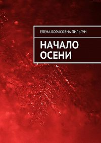 Елена Пильгун -Начало осени