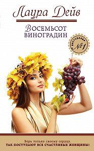 Лаура Дейв - Восемьсот виноградин