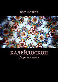 Кир Долгов - Калейдоскоп. сборник стихов