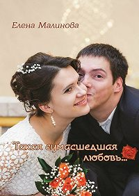 Елена Малинова -Такая сумасшедшая любовь…