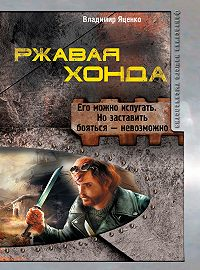 Владимир Яценко -Ржавая Хонда (сборник)
