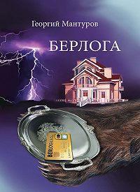Георгий Мантуров -Берлога. Большой бизнес. Большие деньги. Большая любовь