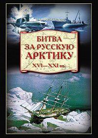 Александр Широкорад -Битва за Русскую Арктику