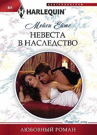 Мейси Ейтс -Невеста в наследство