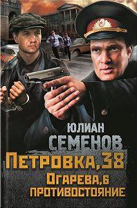 Юлиан Семёнов -Петровка, 38. Огарева, 6. Противостояние (сборник)