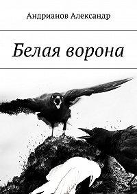 Александр Андрианов -Белая ворона