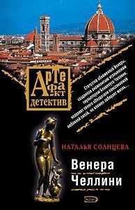 Наталья Солнцева - Венера Челлини