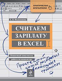Елена Викторовна Филимонова - Считаем зарплату в Excel. Пошаговый самоучитель работы на компьютере