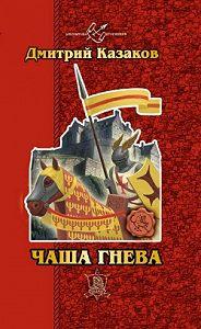 Дмитрий Казаков -Чаша гнева