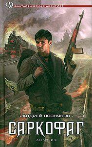 Андрей Посняков - Саркофаг