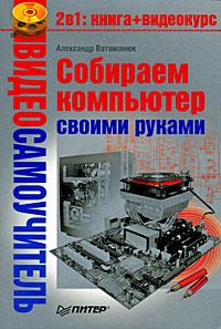 Александр Ватаманюк - Собираем компьютер своими руками