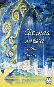 Елена Сосна -Свечная лавка
