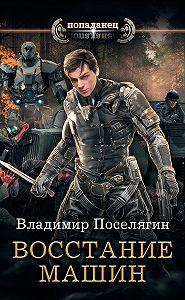 Владимир Геннадьевич Поселягин -Крыс. Восстание машин