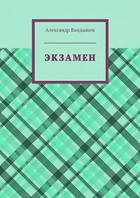 Александр Вандышев -Экзамен