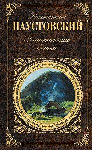 Константин Паустовский -Блистающие облака