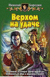 Николай Бородин - Верхом на удаче