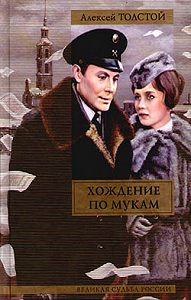 Алексей Толстой -Хмурое утро