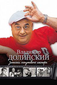 Владимир Долинский - Записки непутевого актера