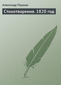 Александр Пушкин -Стихотворения. 1820 год
