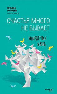 Коллектив авторов -Счастья много не бывает. Многодетная жизнь (сборник)