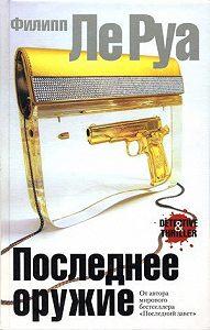 Филипп Ле Руа -Последнее оружие