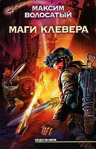 Максим Волосатый -Маги Клевера