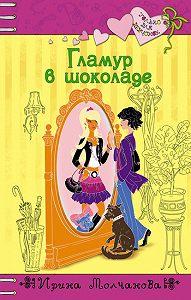 Ирина Молчанова -Гламур в шоколаде