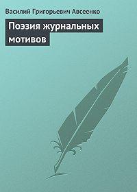 Василий Авсеенко - Поэзия журнальных мотивов