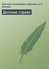 Светлана Геннадиевна Зубанова, Анна Зубкова - Детские страхи