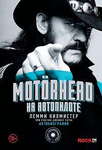 Лемми Килмистер -Motörhead. На автопилоте