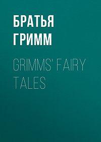 Якоб и Вильгельм Гримм -Grimms' Fairy Tales