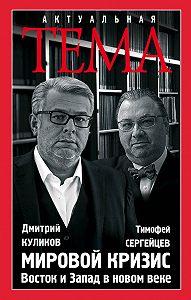 Тимофей Сергейцев -Мировой кризис. Восток и запад в новом веке