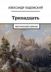 Александр Ладожский -Тринадцать