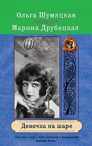 Марина Друбецкая, Ольга Шумяцкая - Девочка на шаре