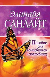 Элинайя Санлайт - Пособие для волшебников и волшебниц