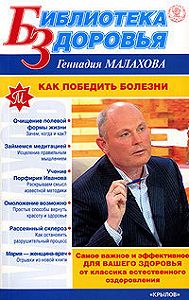 Геннадий Малахов -Как победить болезни