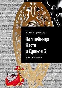 Ирина Громова -Волшебница Настя иДракон3. Настя ичиновник