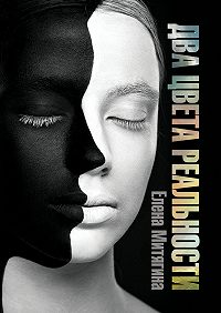 Елена Митягина -Два цвета реальности